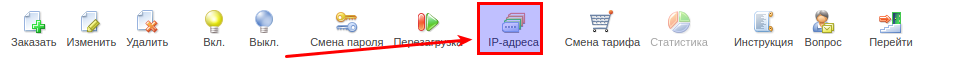 Add-new-ip-1.png